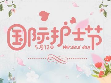 512护士节节日温馨祝福说说 祝美丽的白衣天使节日快乐