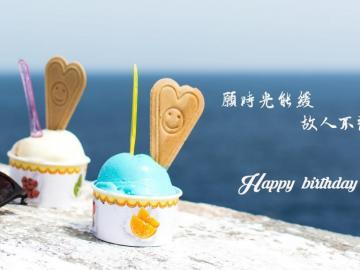 生日低调发圈的说说 愿你的快乐,如大海般宽广