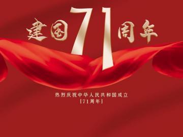 2020国庆节文案精选汇总(15句)
