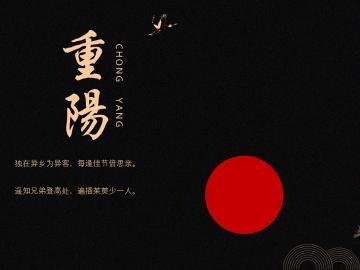 传统节日重阳节经典祝词说说
