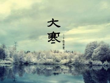 大寒时节,吹来的不是寒冷,而是我的祝福