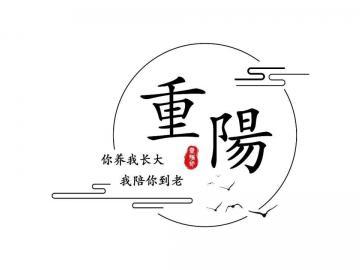 有关重阳节的祝福说说:你养我长大,我陪你到老