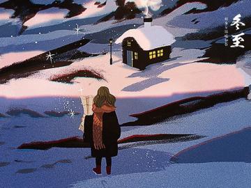 冬至临近,装满好运的暖心祝福