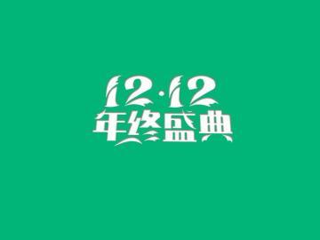 雙十二活動創意標語口號