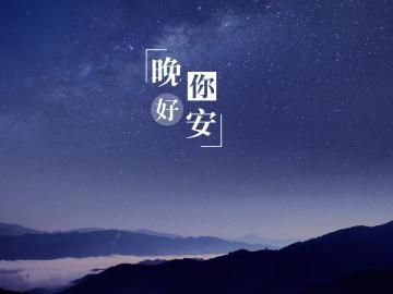 正能量的晚安说说  点赞率高的晚安心语