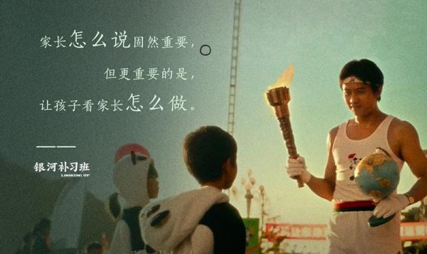 2019年电影《银河补习班》里的戳心台词语录【大合辑】