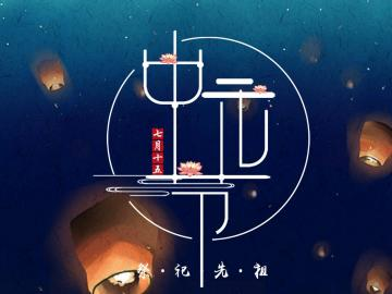 2019年最新七月十五中元节祝福说说