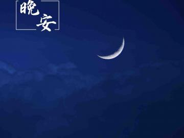 一句简单温馨的晚安心语