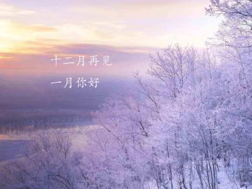 告别十二月,迎接一月的积极励志句子 只有拼搏,才是充实的生活