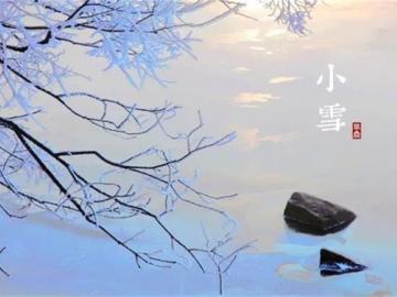 小雪节气祝福语 祝你生活没烦恼,小雪快乐