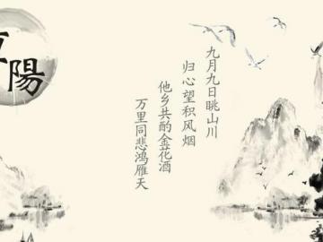 九月九重阳节文艺祝福说说