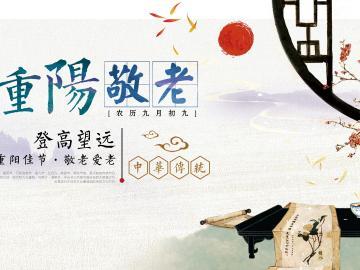 九月初九重阳节暖心的祝福说说