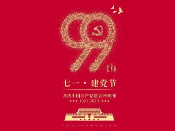 七一建党节文案经典祝福节日说说