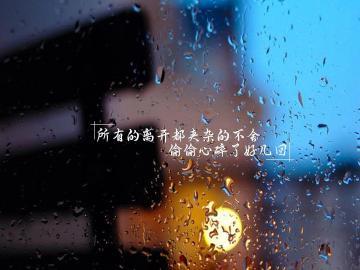 心情不好的伤感句子 闻者伤心听者落泪
