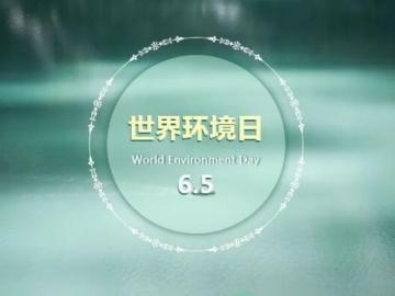 6.5世界环境日祝福说说 低碳出行 ,保护环境