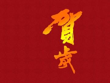 2020鼠年春节暖心祝福语说说