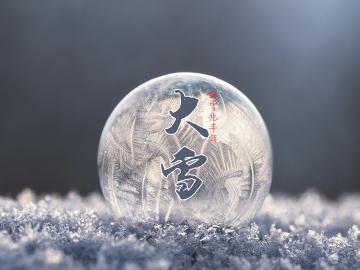关于大雪节气祝福问候说说 天冷记得添衣裳