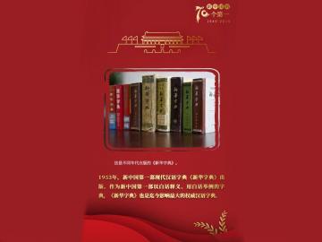 新中国成立70周年表白祖国的祝福语