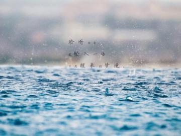 下雨天伤感的文字图片说说