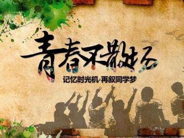 春节期间同学会相聚一起发朋友圈的文案说说
