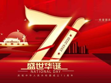 建国71周年国庆节快乐祝福语