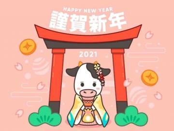 2021新年發紅包的祝福語