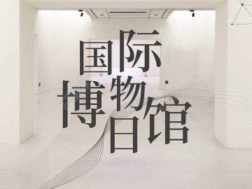 518国际博物馆日宣传标语口号