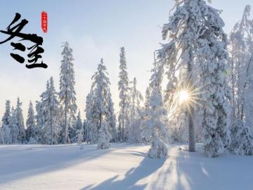 冬至時節唯美寄語