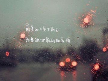 下雨天很唯美的心情说说 等待雨,是伞一生的宿命