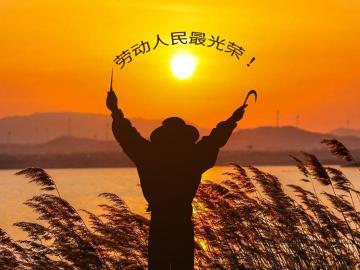 五一国际劳动节快乐祝福说说 五一快乐!