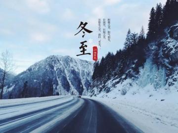 邂逅最美的冬至诗词