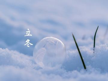 立冬微信朋友圈祝福说说