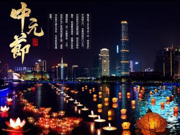 关于中元节经典祝福语