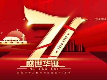 庆祝祖国71岁生日快乐祝福说说