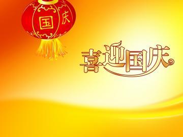十一黄金周国庆节简短祝福说说
