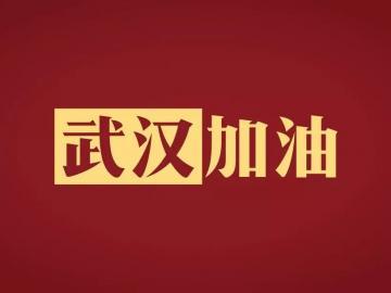 为武汉加油打气的暖心祝福说说   武汉加油!我们和你在一起