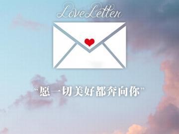 520表白浪漫情书