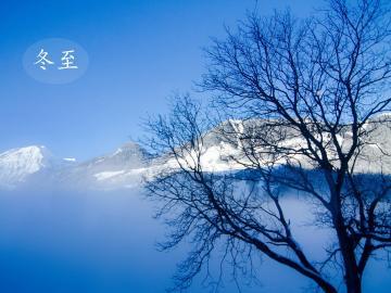 今年冬至日为你送上暖心祝福问候