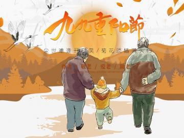 重阳节祝福语 愿你们生活开开心心,幸福长长久久