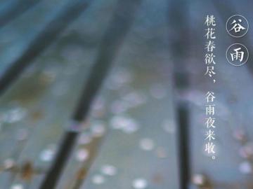 人间暮春,雨落情长,一起感受诗词中的谷雨吧