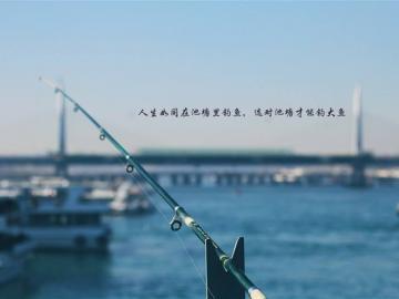 那些关于钓鱼心情说说的句子