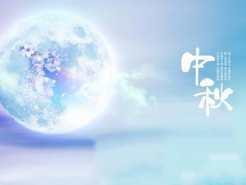 2020中秋节唯美的祝福说说
