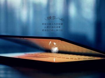 一天一句暖心话晚安   愿你天黑有灯,下雨有伞
