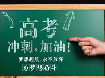 2020高考备战激励语句子_鼓励高考学生加油的经典句子大全