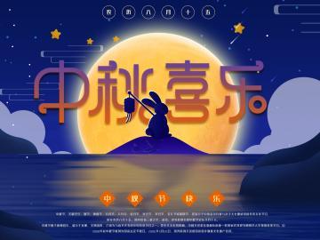 叙事作文:中秋赏月晚会