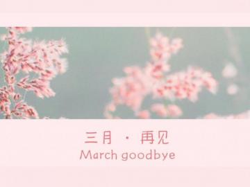 离别三月,走进四月的唯美说说