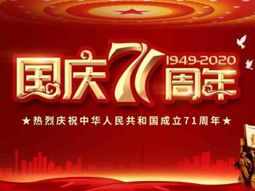 2020国庆节建国71周年贺词祝福语