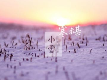 二十四节气小雪祝福寄语说说