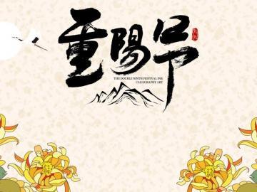 2020重阳节来临,送给亲人的重阳节祝福语