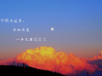 最适合朋友圈发的中秋节祝福说说